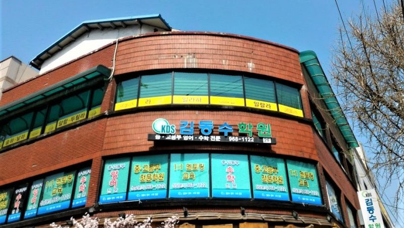Dongdaeamun
